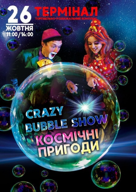 26 жовтня. Crazy Bubble Show