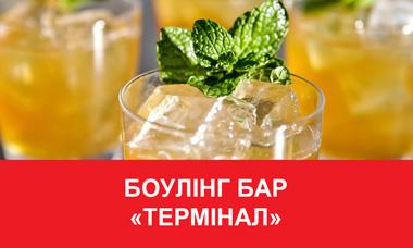 Боулінг-бар «ТЕРМІНАЛ»
