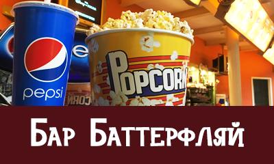 Бар кінотеатру «Баттерфляй»