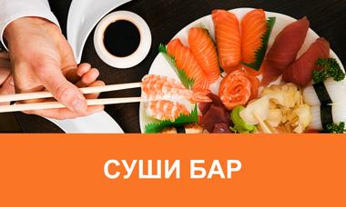 Суши-бар