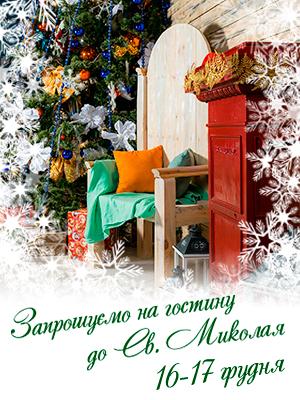 16-17 грудня. Гостина Святого Миколая