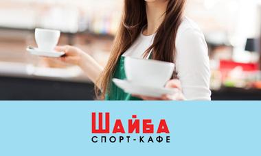 Спорт-кафе «ШАЙБА»