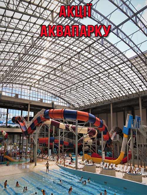 Акції та знижки в аквапарк