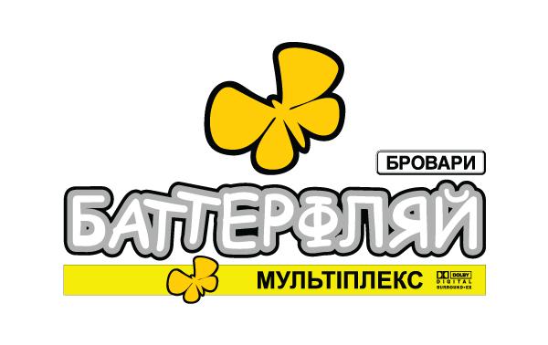 Кінотеатр Баттерфляй Бровари